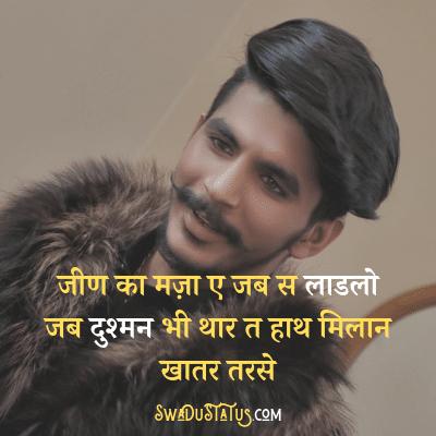 Haryanvi Badmashi Status Haryanvi