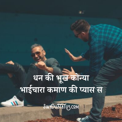 Best Haryanvi BhaiChara Status
