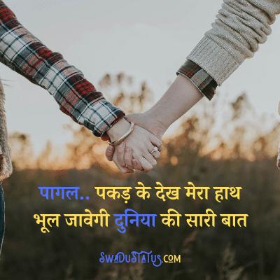 Haryanvi Love Quotes and Shayari in Hindi
