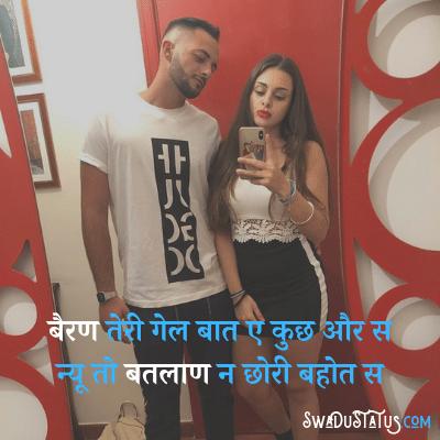 Latest Haryanvi Love Status in Haryanvi