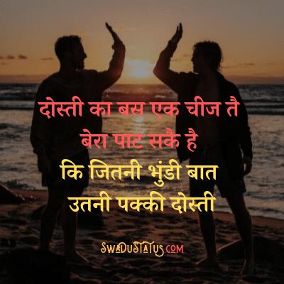 Haryanvi True FriendShip Status