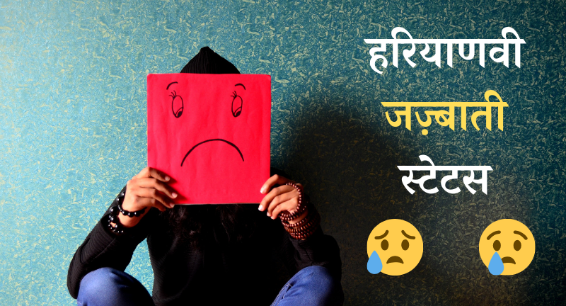 Emotional Status in Haryanvi