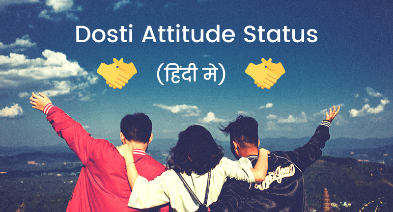 Dosti Attitude Status or Shayari in Hindi